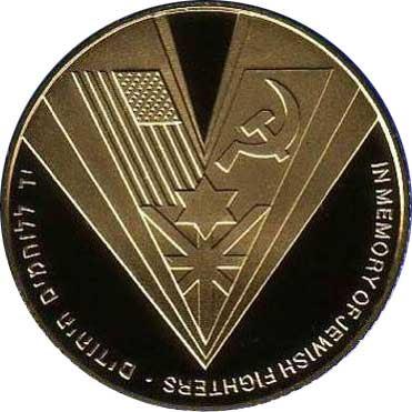 מגן דוד שמסמל את הלוחמים היהודים בנאצים