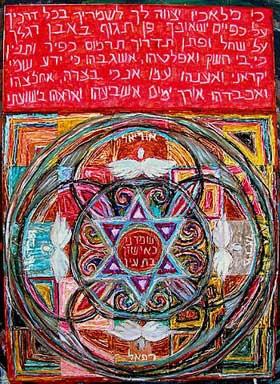 מגן דוד הוא סמל של הגנה אמנות ישראלית