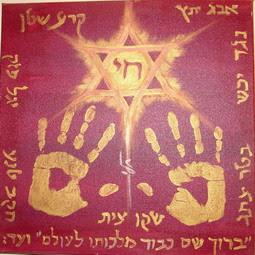 Kaballah Israeli art magen david