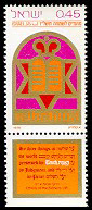 Crowned Magen David Postage Stamp