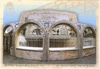 בית הכנסת הטוניסאי בעכו מגן דוד