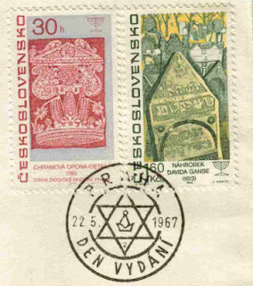 Star of David David Ganz Stamp