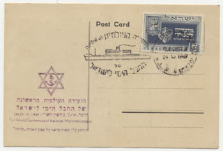 Star of David Postage Stamp Anchor