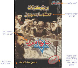 Protocols of the Elders of Zion jewish star