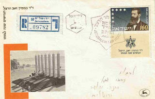 Star of David Herzl Stamp 