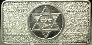 star of David Israel 25th Anniversary medal