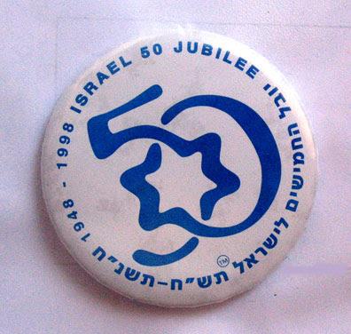מגן דוד שעשוי מן הספרות חמש ואפס