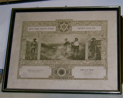 JNF Gold Book Star of David