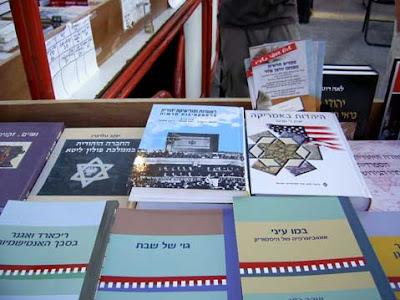 Magen David book fair