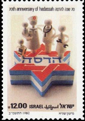 Hadassah-Jewish-star Postage Stamp