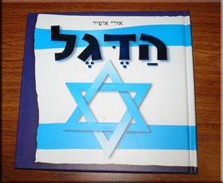 ספר הדגל מגן דוד