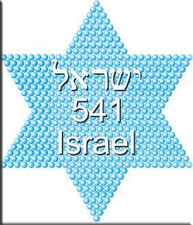 ישראל זה 541 מגן דוד