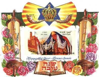 שנה טובה מגן דוד