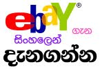 eBay &#3535; &#3538;&#3538; &#3535;&#3535;