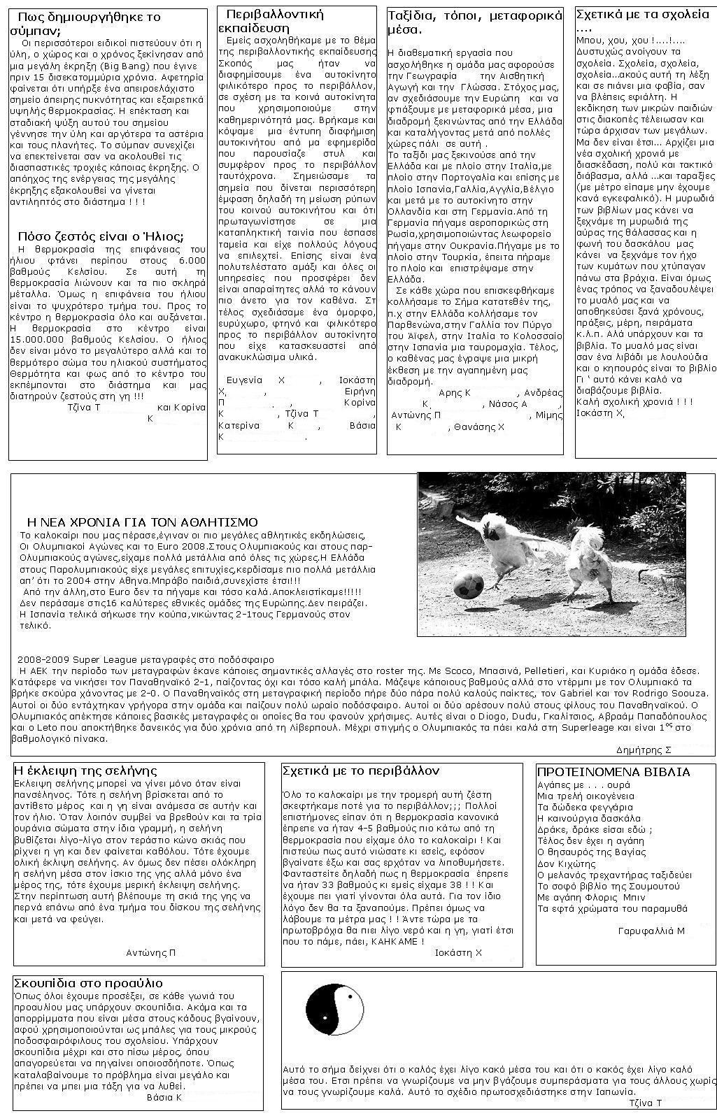 Σελίδα 2