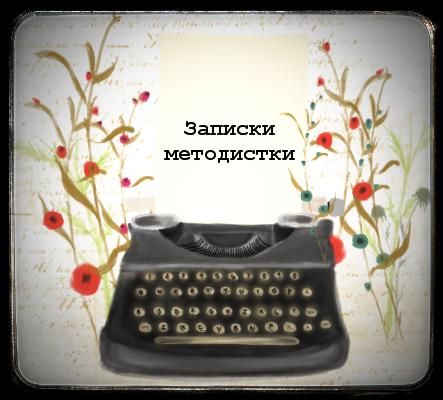 http://papersmethodist.blogspot.ru/