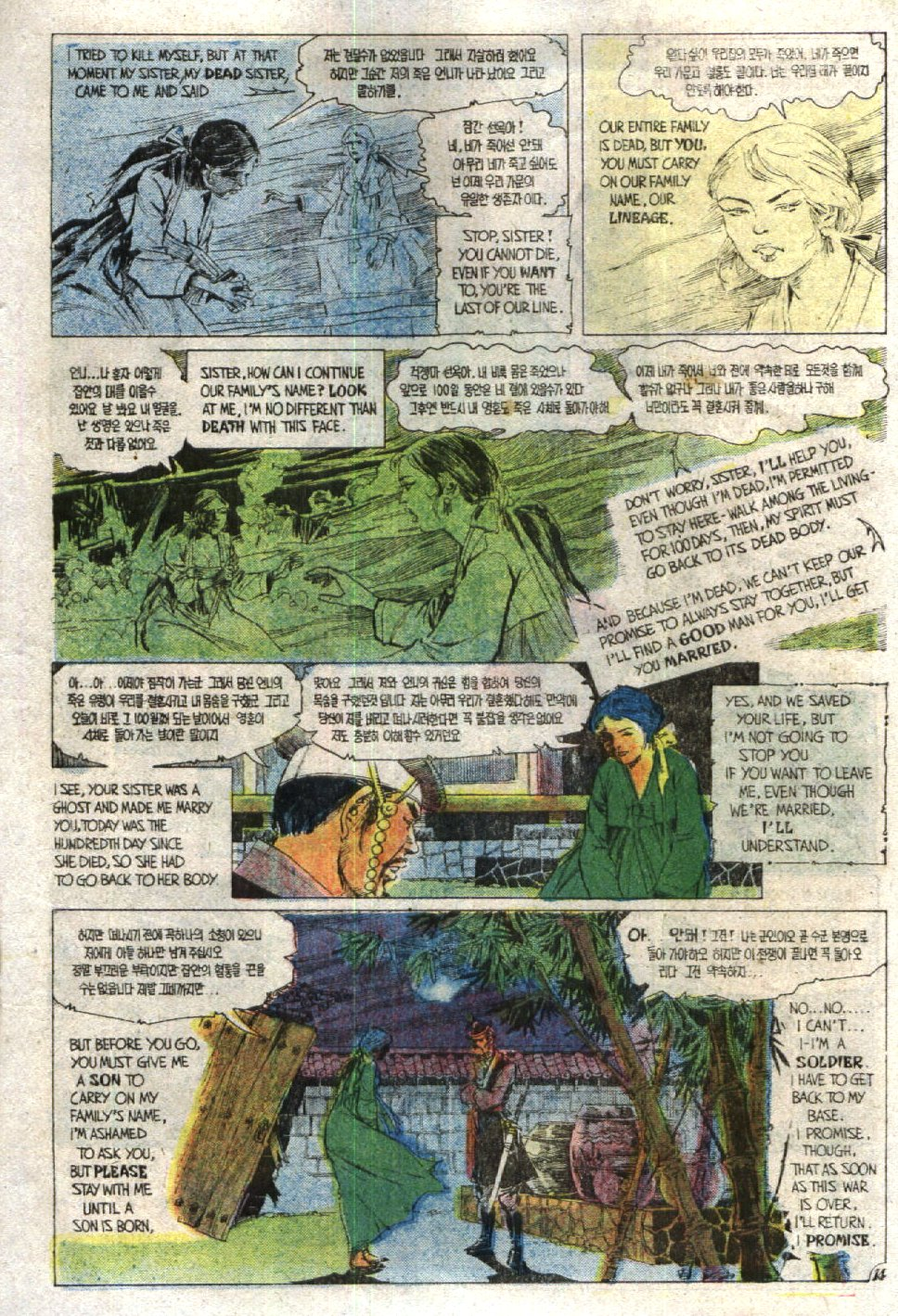 Read online Scary Tales comic -  Issue #19 - 19