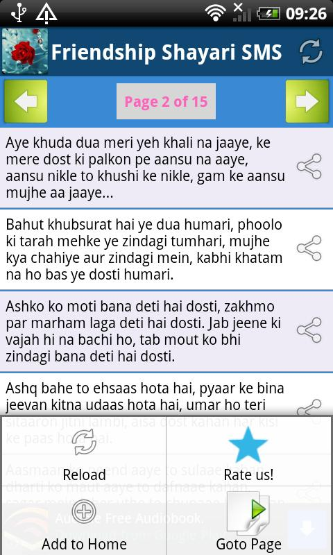 Shayari on Friendship in Urdu Friendship Shayari Sms Shayari