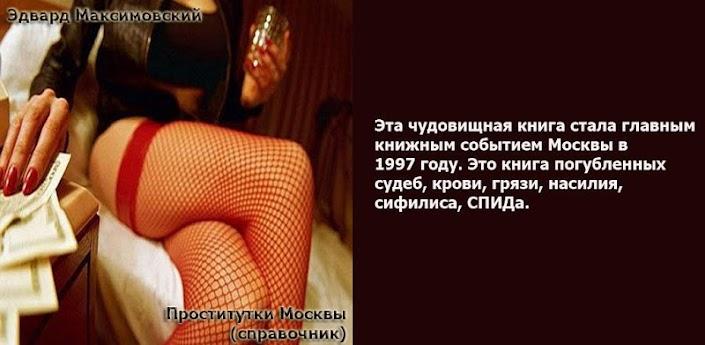 проститутки москвы книга