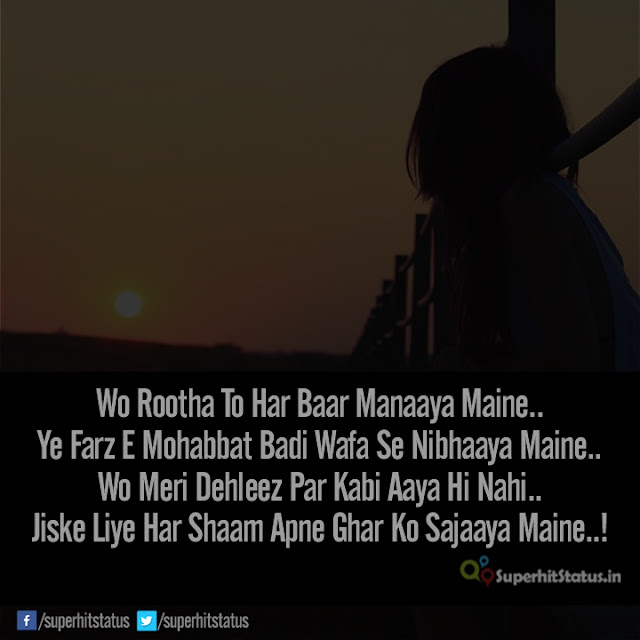 Image Of Hindi Love Shayari SMS Impress Girlfriends Boyfriends