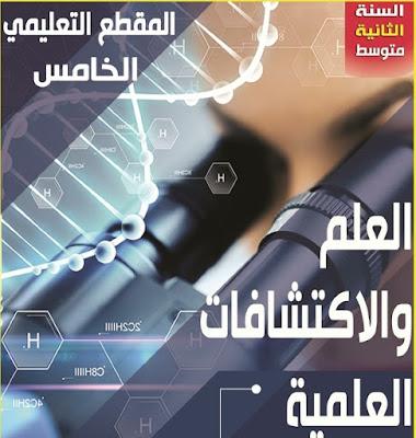 المقطع التعليمي الخامس (العلم و الاكتشافات العلمية) للسنة الثانية متوسط الأسبوع 1 و2 و3 للأستاذ : تومي سفيان