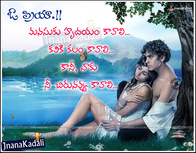 Here is a Coll Telugu Language Love Quotations with Nice Pictures. Telugu Smile Love Quotes Pictures. Telugu Good Love Messages and Quotes. Telugu Quotes on Love. Telugu Prema Kavithalu Images. Lovers Telugu Quotations Online Free.Here is a Telugu Nice Love Feelings Quotations with Best wallpapers Online, Top Telugu Language Love Images, Telugu Best Desi couple Love images, awesome Love feelings and Miss you images in telugu, Best miss you my Love Quotations in Telugu font, Good Love Sayings in Telugu, Husband and Wife Love Quotes in Telugu, Love Hug Quotations in Telugu Language, Awesome Telugu Love Feelings images, Top Telugu Language lovers Images, Indian Love Quotes and Messages for Free,