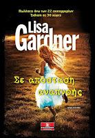 https://www.culture21century.gr/2018/08/se-apostash-anapnohs-ths-lisa-gardner.html