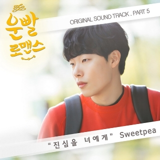 Chord : Sweetpea - Sincerely To You (OST. Lucky Romance)