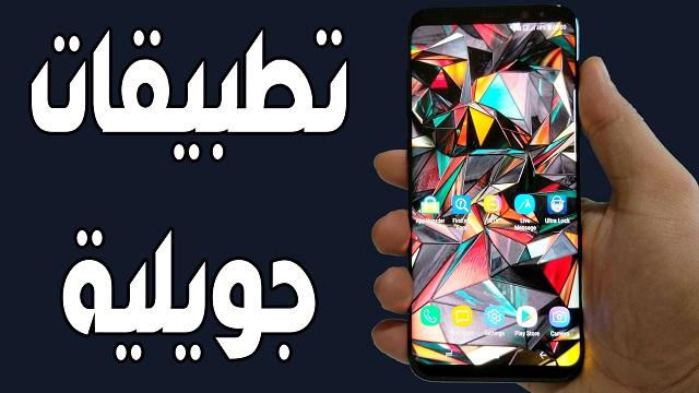 أفضل تطبيقات لهذا الشهر ( جويلية ) لا تفوتك # مليون نجمة
