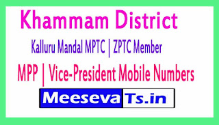 Kalluru Mandal MPTC | ZPTC Member | MPP | Vice-President Mobile Numbers Khammam District in Telangana State