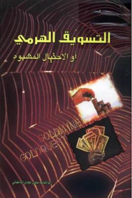 تحميل كتاب التسویق الهرمي أو الإحتیال المشبوه PDF