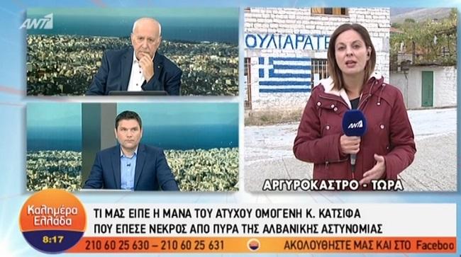 Συντετριμμένη η μητέρα του Κωνσταντίνου Κατσίφα: Ήθελε να στολίσει με ελληνικές σημαίες το χωριό