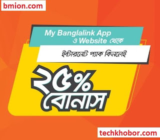 Banglalink-25%-Mega-Bonus-On-Internet