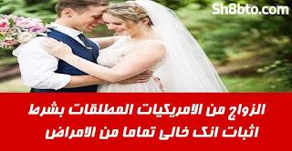 الزواج من امريكية للاستحواذ على الجنسية