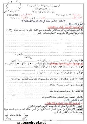 اختبار الثلاثي الثالث في التربية الإسلامية للسنة الأولي متوسط الجيل الثاني 2016-2017