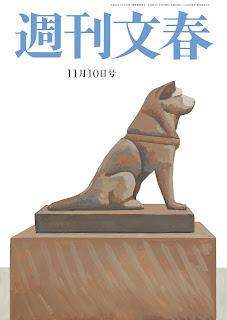 [雑誌] 週刊文春 2016年11月10日号 [Shukam Bunshun 2016 11 10], manga, download, free
