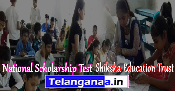 NST 2017 National Scholarship Test Shiksha Education Trust