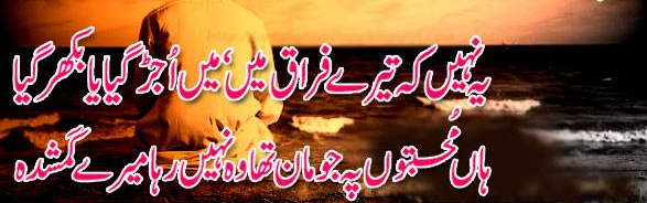 Friendship Quotes In Hindi Wallpaper Urdu Hindi Poetries New Collcection Sad Lovely Romantic