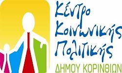 deltio-typoy-kentroy-koinwnikis-politikis-dimoy-korinthiwn