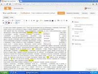 Проверка текста на ошибки-как проверить орфографию текста в блоге blogspot