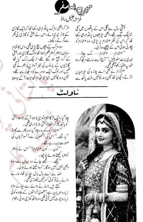 Mere humsafar novel by Ghazala Jalil Rao Complete