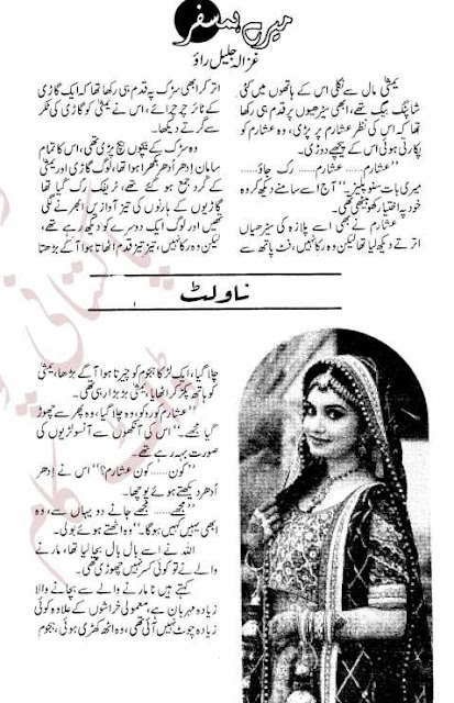 Mere humsafar Episode 1 novel by Ghazala Jalil Rao pdf
