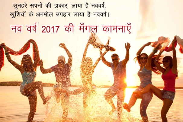 New year Hindi Wishes