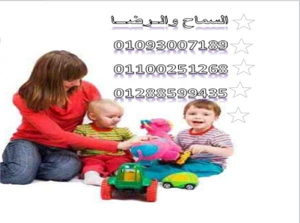 مربيات الأطفال