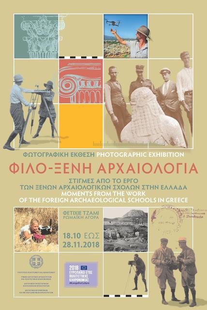 Φιλό-ξενη Αρχαιολογία- Ξένες Αρχαιολογικές Σχολές και Ινστιτούτα στην Ελλάδα
