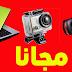 افضل مواقع للحصول على منتجات مجانية بدون قناة يوتيوب