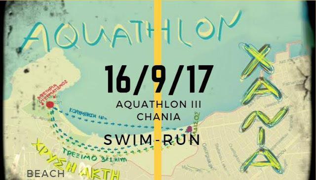 Chania Aquathlon III