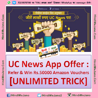 Tags – Uc news app loot, refer friends & win rs50000 free amazon gift vouchers, UC news app Online script, uc news hacking app, uc news unlimited earning tricks, uc news app refer & earn offer, get rs.50000 amazon gift card, uc news app refer & win rs50000 amazon GV, proof added, UC news amazon vouchers loot, refer & earn unlimited amazon vouchers, rs50000 real cash from UC news, UC news app win with anushka offer,