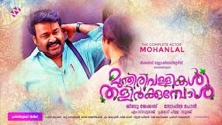 Munthirivallikal Thalirkkumbol malayalam songs lyrics