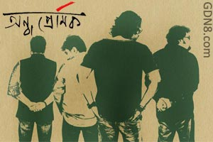 Andho Premik Bengali Album